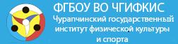 ФГБОУ ВО ЧГИФКИС